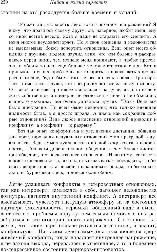PDF. Найди в жизни гармонию. Гречинский А. Е. Страница 248. Читать онлайн