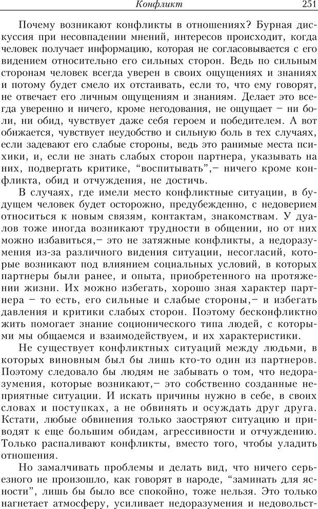 PDF. Найди в жизни гармонию. Гречинский А. Е. Страница 249. Читать онлайн