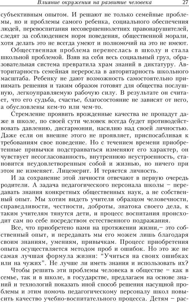 PDF. Найди в жизни гармонию. Гречинский А. Е. Страница 25. Читать онлайн