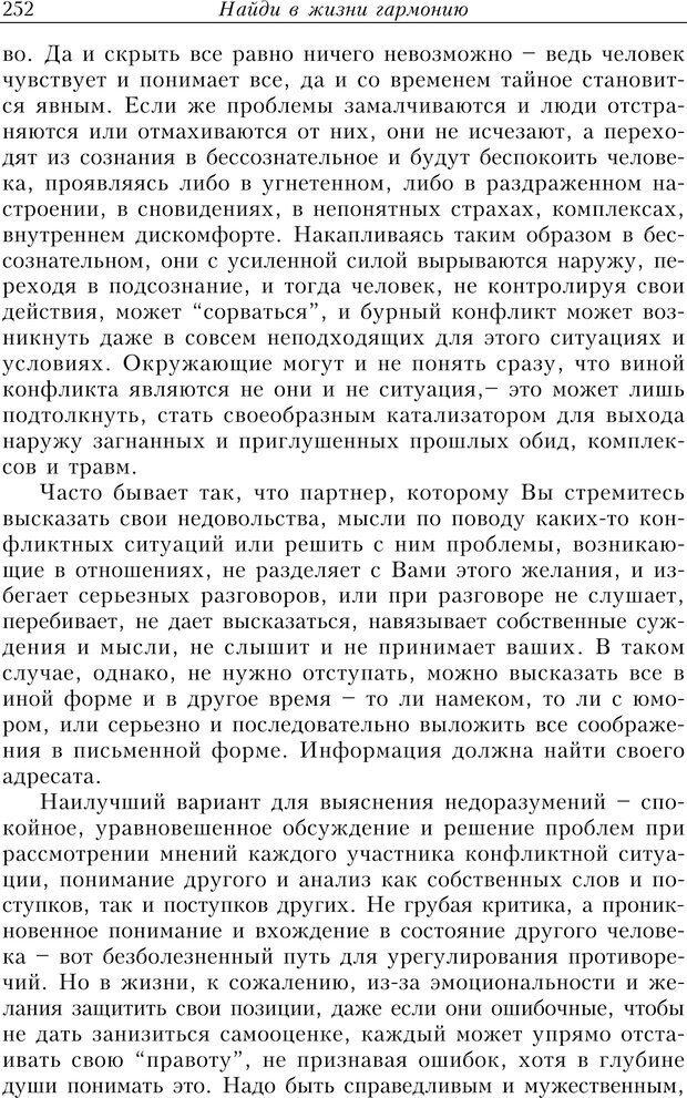 PDF. Найди в жизни гармонию. Гречинский А. Е. Страница 250. Читать онлайн