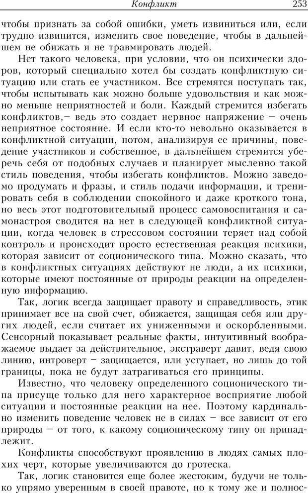 PDF. Найди в жизни гармонию. Гречинский А. Е. Страница 251. Читать онлайн