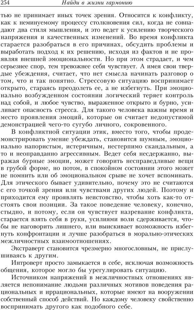 PDF. Найди в жизни гармонию. Гречинский А. Е. Страница 252. Читать онлайн