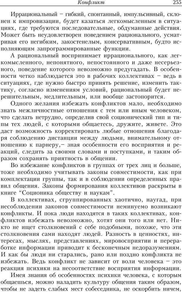PDF. Найди в жизни гармонию. Гречинский А. Е. Страница 253. Читать онлайн