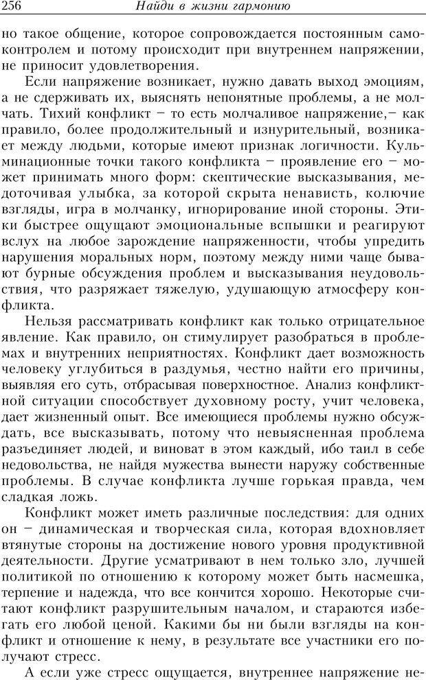 PDF. Найди в жизни гармонию. Гречинский А. Е. Страница 254. Читать онлайн