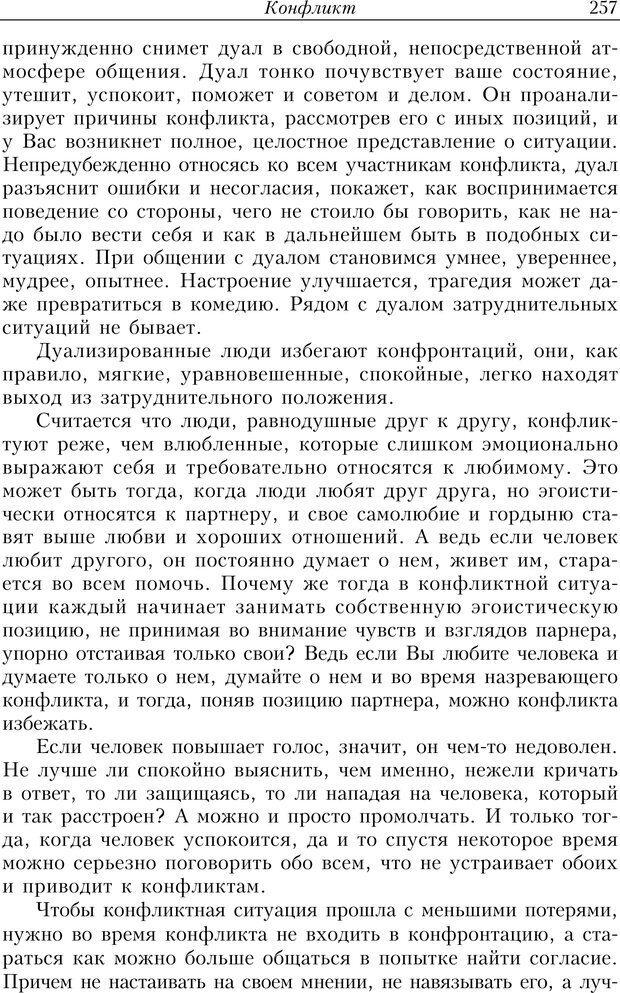 PDF. Найди в жизни гармонию. Гречинский А. Е. Страница 255. Читать онлайн