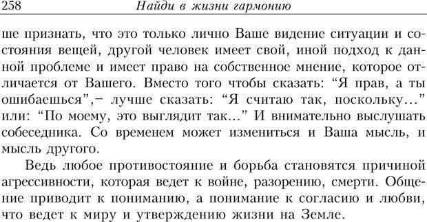 PDF. Найди в жизни гармонию. Гречинский А. Е. Страница 256. Читать онлайн
