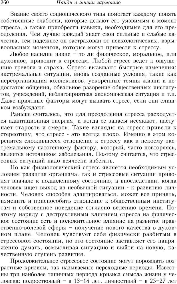PDF. Найди в жизни гармонию. Гречинский А. Е. Страница 258. Читать онлайн