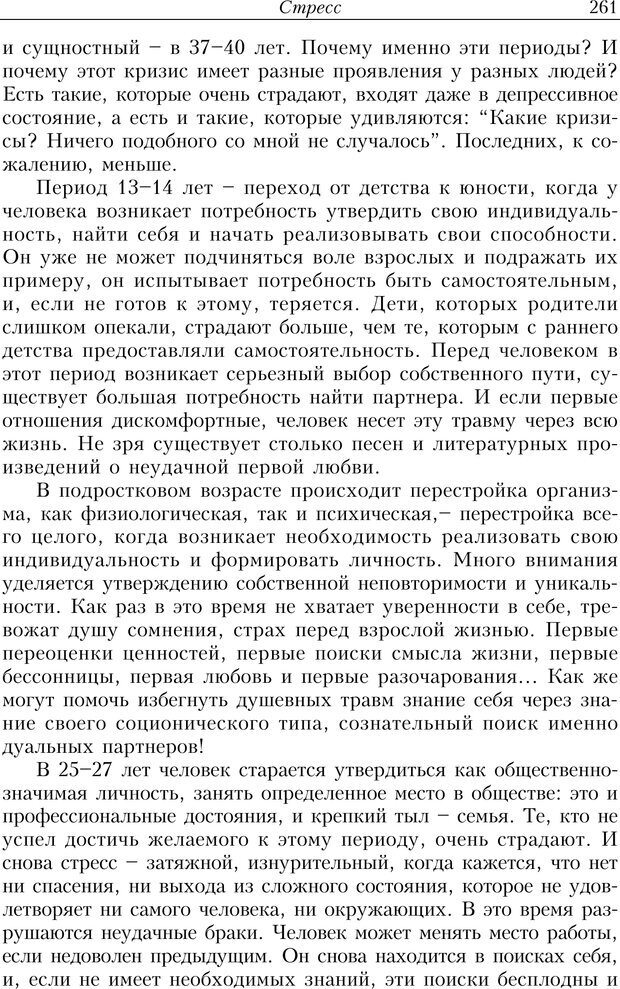 PDF. Найди в жизни гармонию. Гречинский А. Е. Страница 259. Читать онлайн
