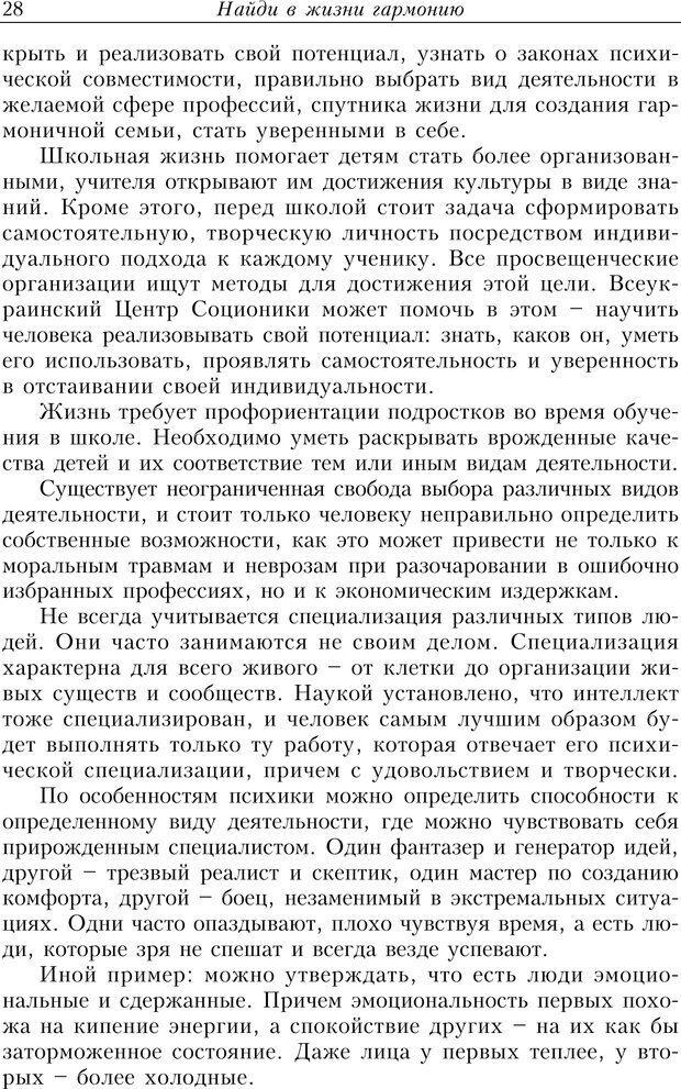 PDF. Найди в жизни гармонию. Гречинский А. Е. Страница 26. Читать онлайн