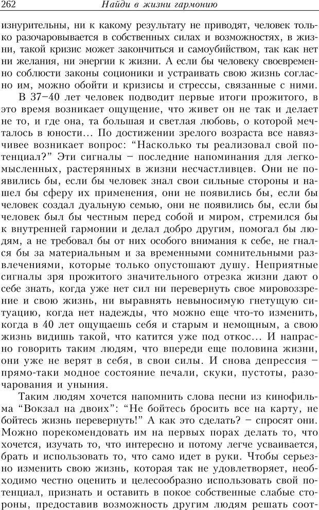 PDF. Найди в жизни гармонию. Гречинский А. Е. Страница 260. Читать онлайн