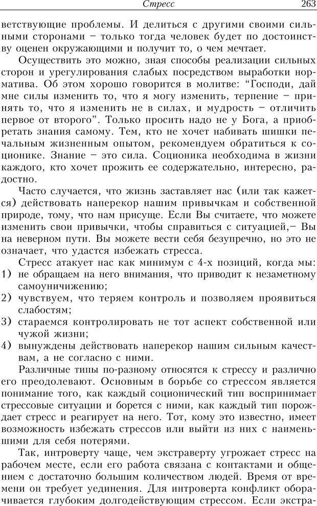 PDF. Найди в жизни гармонию. Гречинский А. Е. Страница 261. Читать онлайн