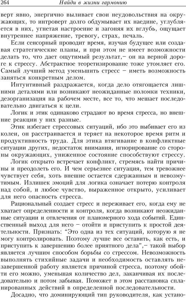 PDF. Найди в жизни гармонию. Гречинский А. Е. Страница 262. Читать онлайн