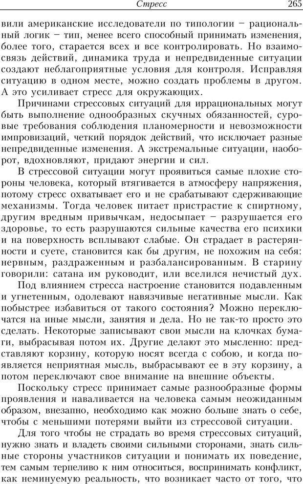 PDF. Найди в жизни гармонию. Гречинский А. Е. Страница 263. Читать онлайн