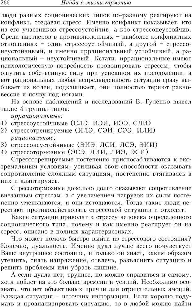 PDF. Найди в жизни гармонию. Гречинский А. Е. Страница 264. Читать онлайн