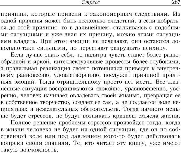 PDF. Найди в жизни гармонию. Гречинский А. Е. Страница 265. Читать онлайн