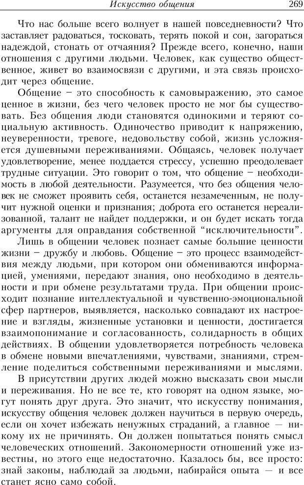 PDF. Найди в жизни гармонию. Гречинский А. Е. Страница 267. Читать онлайн