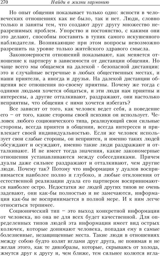 PDF. Найди в жизни гармонию. Гречинский А. Е. Страница 268. Читать онлайн