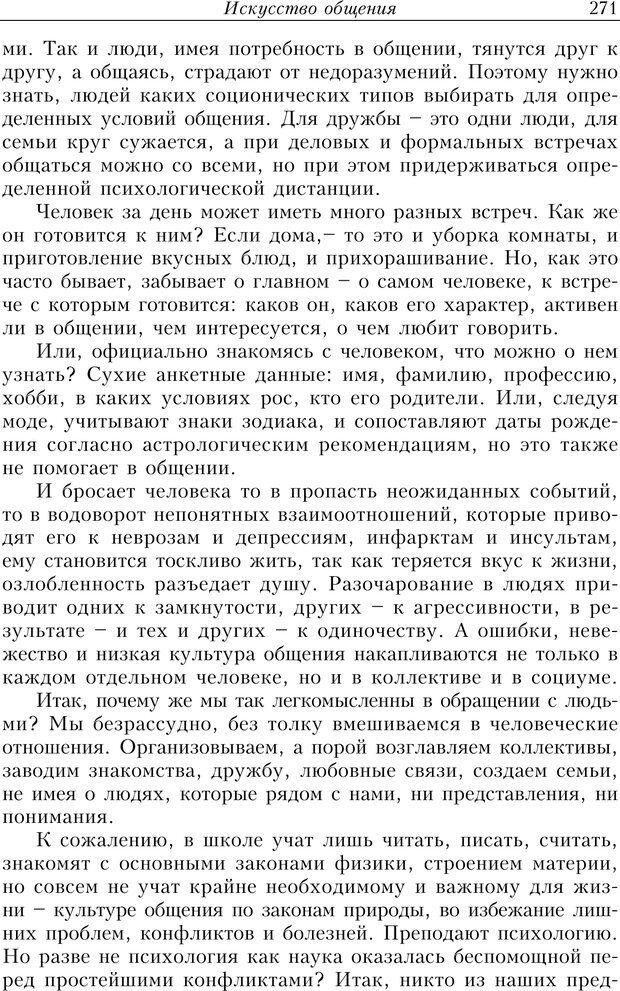 PDF. Найди в жизни гармонию. Гречинский А. Е. Страница 269. Читать онлайн