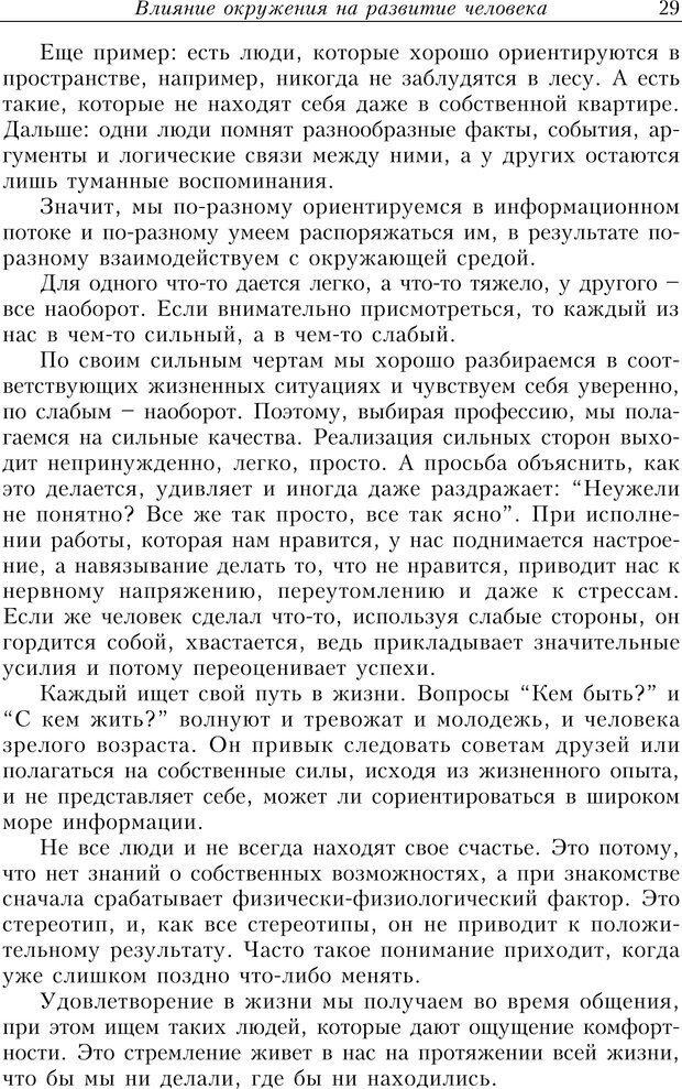 PDF. Найди в жизни гармонию. Гречинский А. Е. Страница 27. Читать онлайн