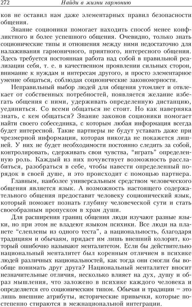PDF. Найди в жизни гармонию. Гречинский А. Е. Страница 270. Читать онлайн
