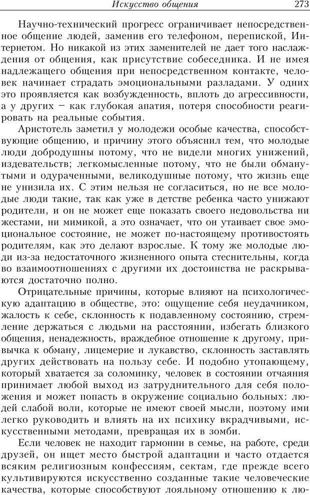 PDF. Найди в жизни гармонию. Гречинский А. Е. Страница 271. Читать онлайн