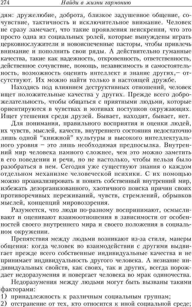 PDF. Найди в жизни гармонию. Гречинский А. Е. Страница 272. Читать онлайн
