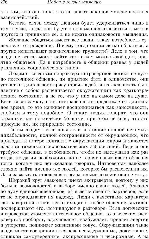 PDF. Найди в жизни гармонию. Гречинский А. Е. Страница 274. Читать онлайн