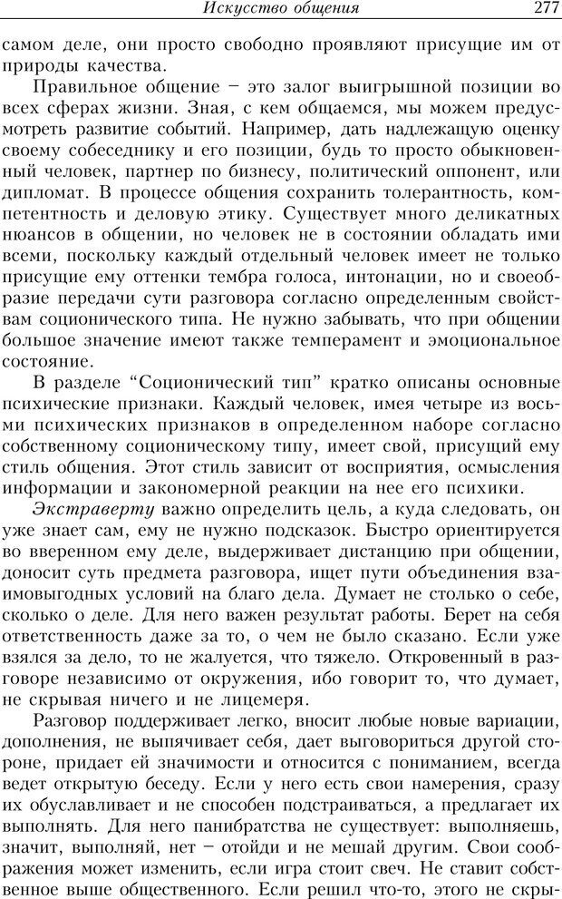 PDF. Найди в жизни гармонию. Гречинский А. Е. Страница 275. Читать онлайн