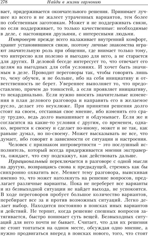 PDF. Найди в жизни гармонию. Гречинский А. Е. Страница 276. Читать онлайн