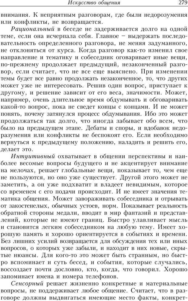 PDF. Найди в жизни гармонию. Гречинский А. Е. Страница 277. Читать онлайн