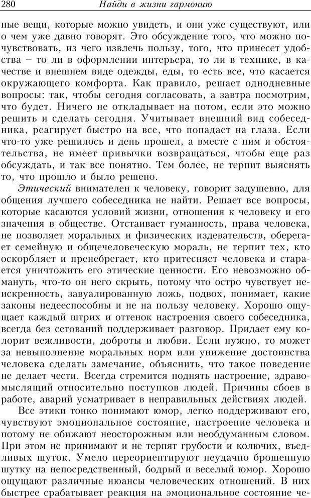 PDF. Найди в жизни гармонию. Гречинский А. Е. Страница 278. Читать онлайн