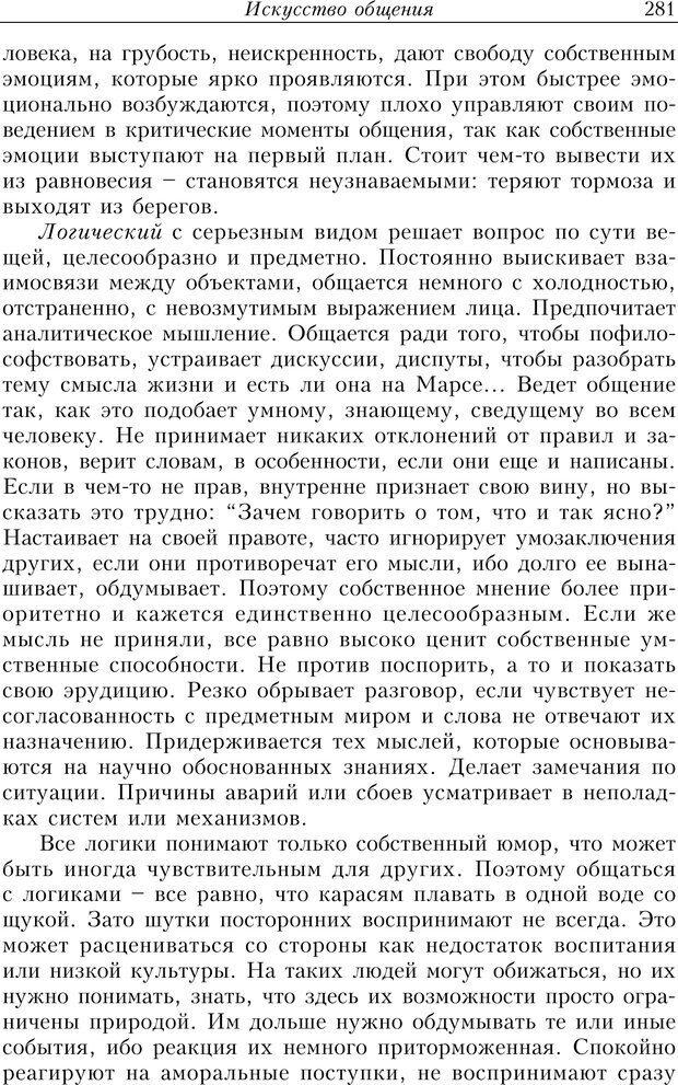 PDF. Найди в жизни гармонию. Гречинский А. Е. Страница 279. Читать онлайн