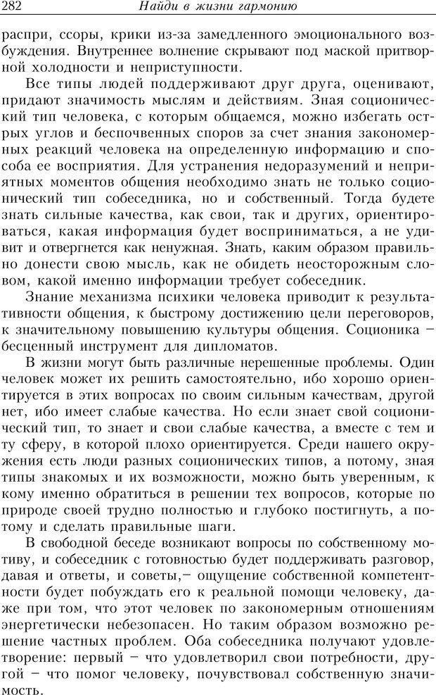 PDF. Найди в жизни гармонию. Гречинский А. Е. Страница 280. Читать онлайн