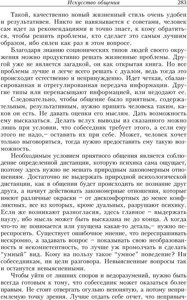 PDF. Найди в жизни гармонию. Гречинский А. Е. Страница 281. Читать онлайн