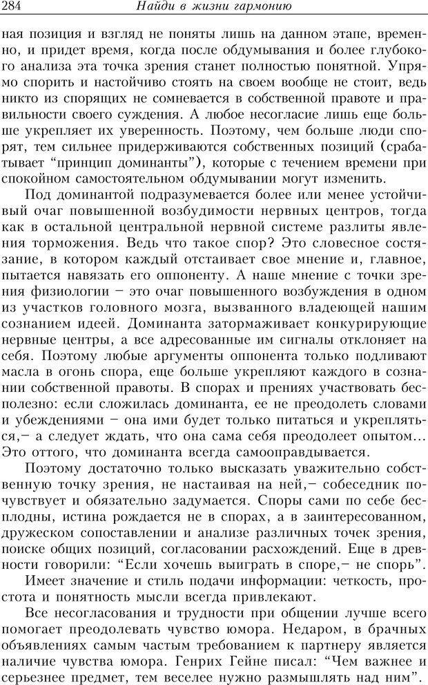 PDF. Найди в жизни гармонию. Гречинский А. Е. Страница 282. Читать онлайн