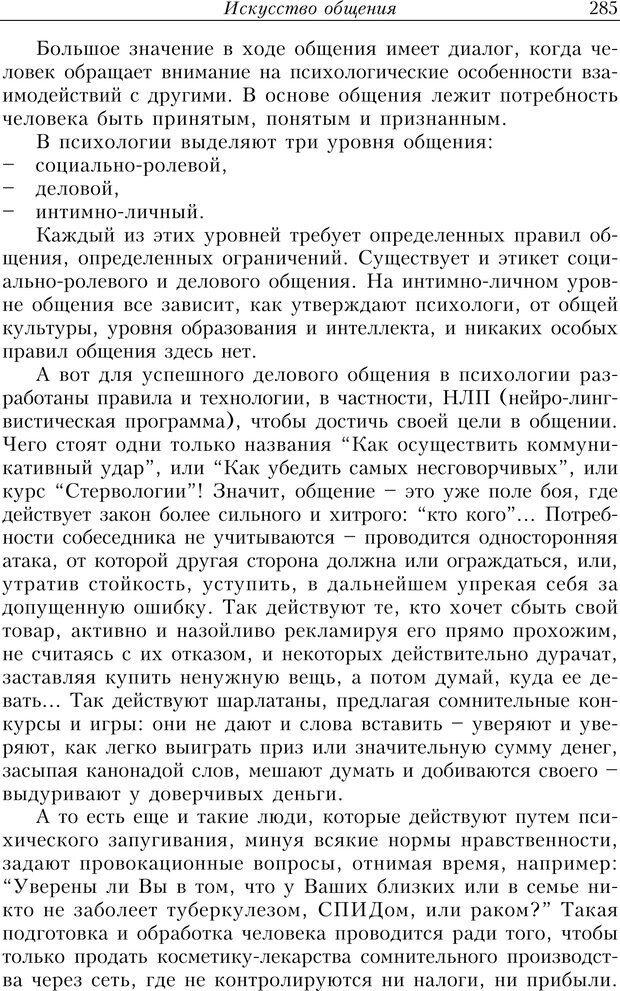 PDF. Найди в жизни гармонию. Гречинский А. Е. Страница 283. Читать онлайн