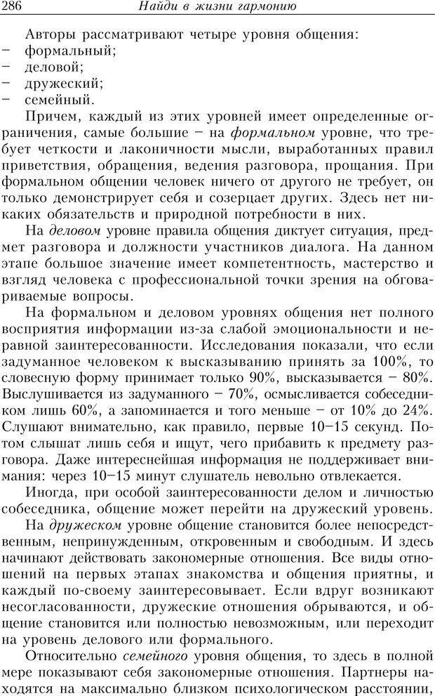 PDF. Найди в жизни гармонию. Гречинский А. Е. Страница 284. Читать онлайн