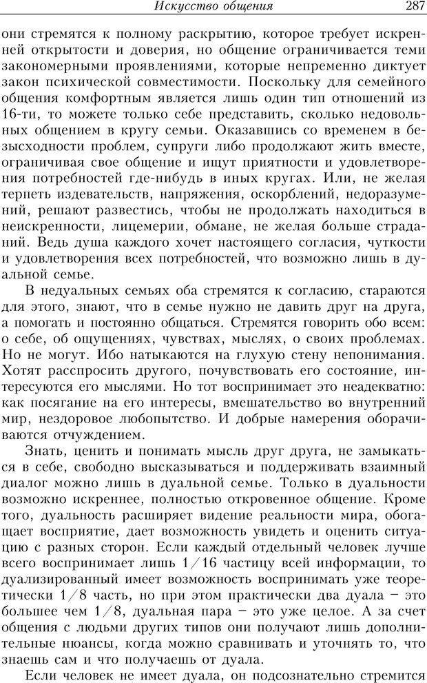 PDF. Найди в жизни гармонию. Гречинский А. Е. Страница 285. Читать онлайн