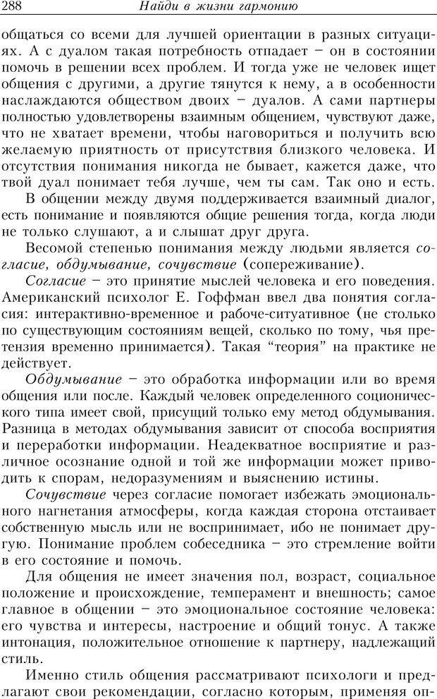 PDF. Найди в жизни гармонию. Гречинский А. Е. Страница 286. Читать онлайн