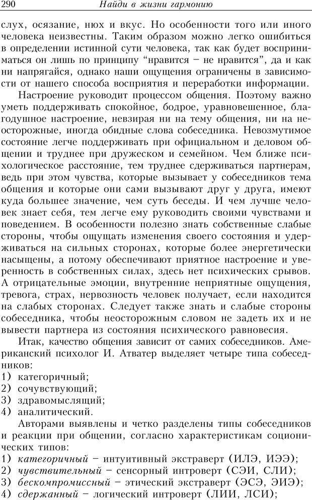 PDF. Найди в жизни гармонию. Гречинский А. Е. Страница 288. Читать онлайн