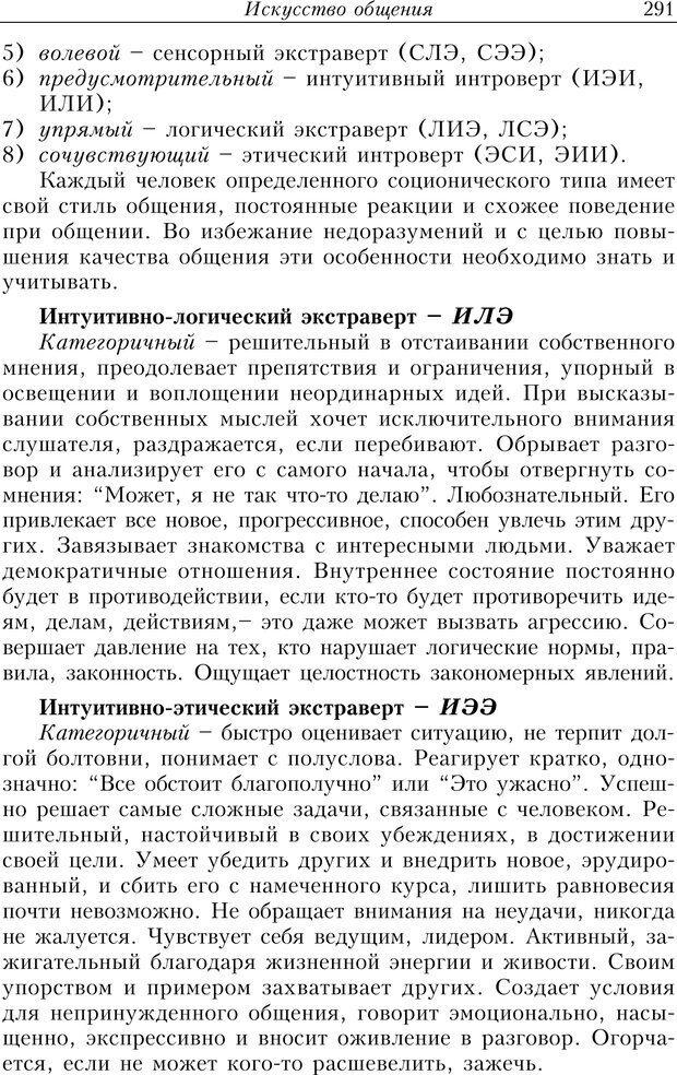 PDF. Найди в жизни гармонию. Гречинский А. Е. Страница 289. Читать онлайн