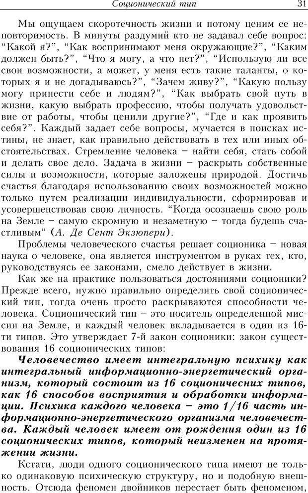 PDF. Найди в жизни гармонию. Гречинский А. Е. Страница 29. Читать онлайн