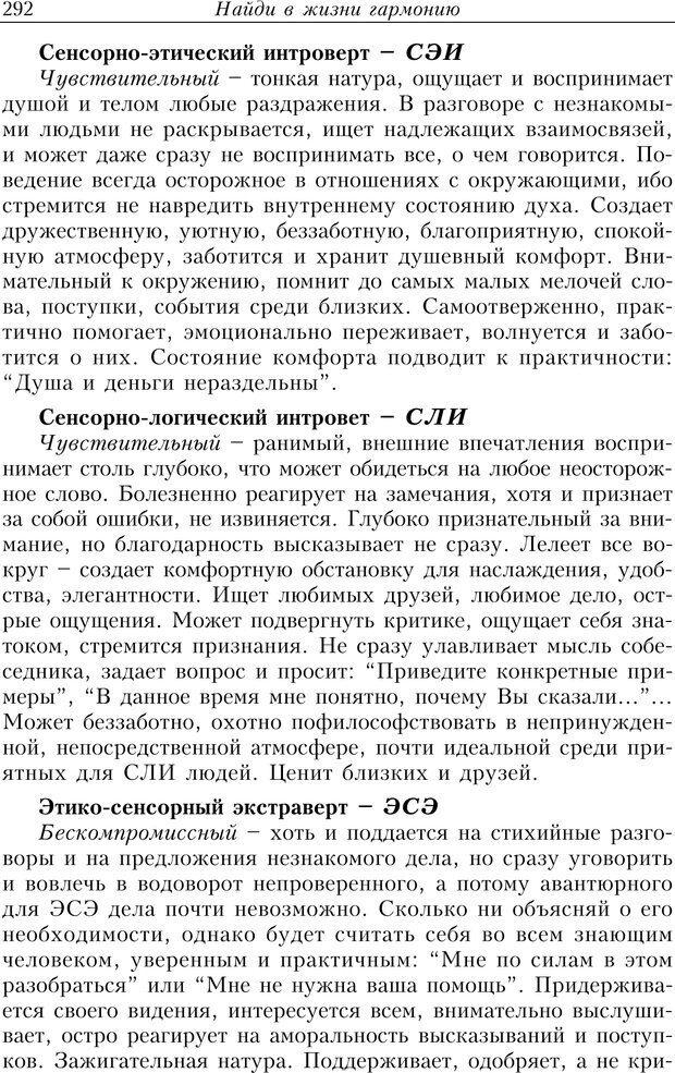PDF. Найди в жизни гармонию. Гречинский А. Е. Страница 290. Читать онлайн