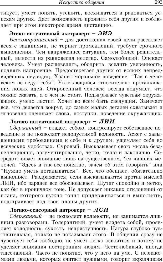 PDF. Найди в жизни гармонию. Гречинский А. Е. Страница 291. Читать онлайн