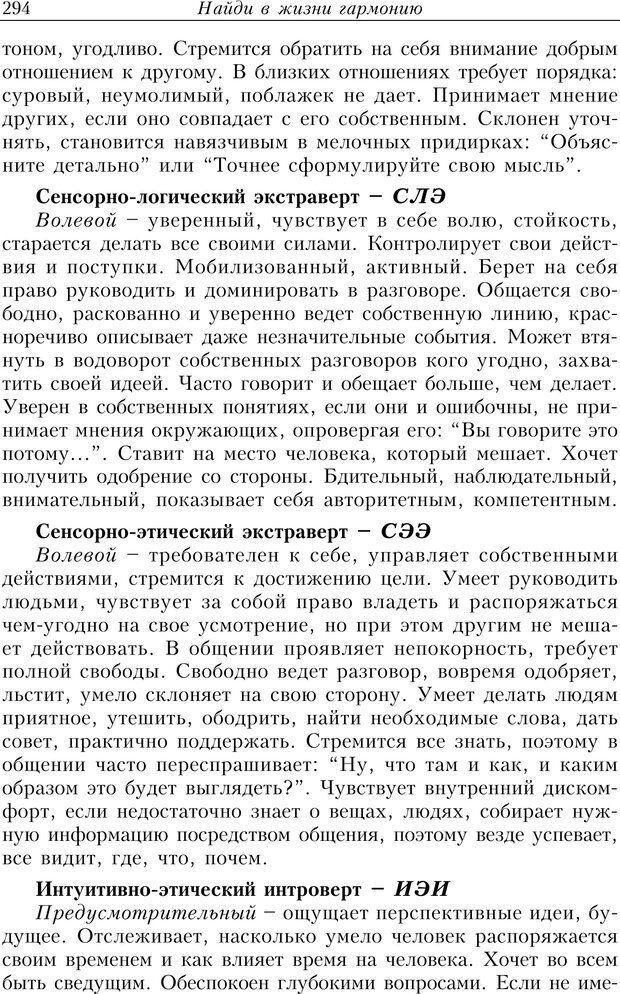 PDF. Найди в жизни гармонию. Гречинский А. Е. Страница 292. Читать онлайн