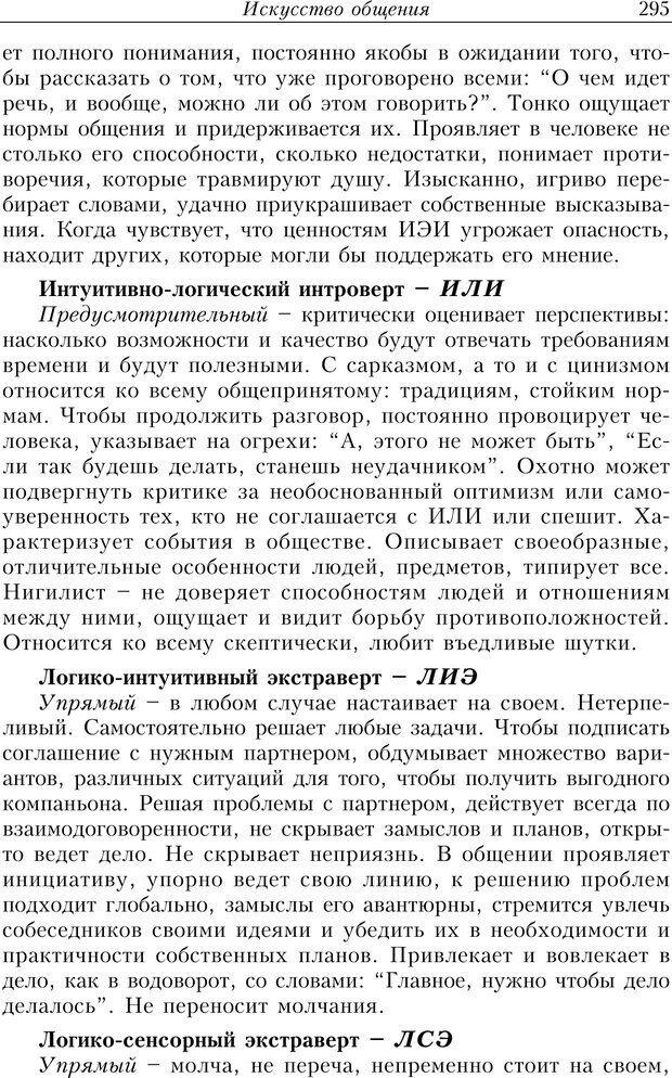 PDF. Найди в жизни гармонию. Гречинский А. Е. Страница 293. Читать онлайн