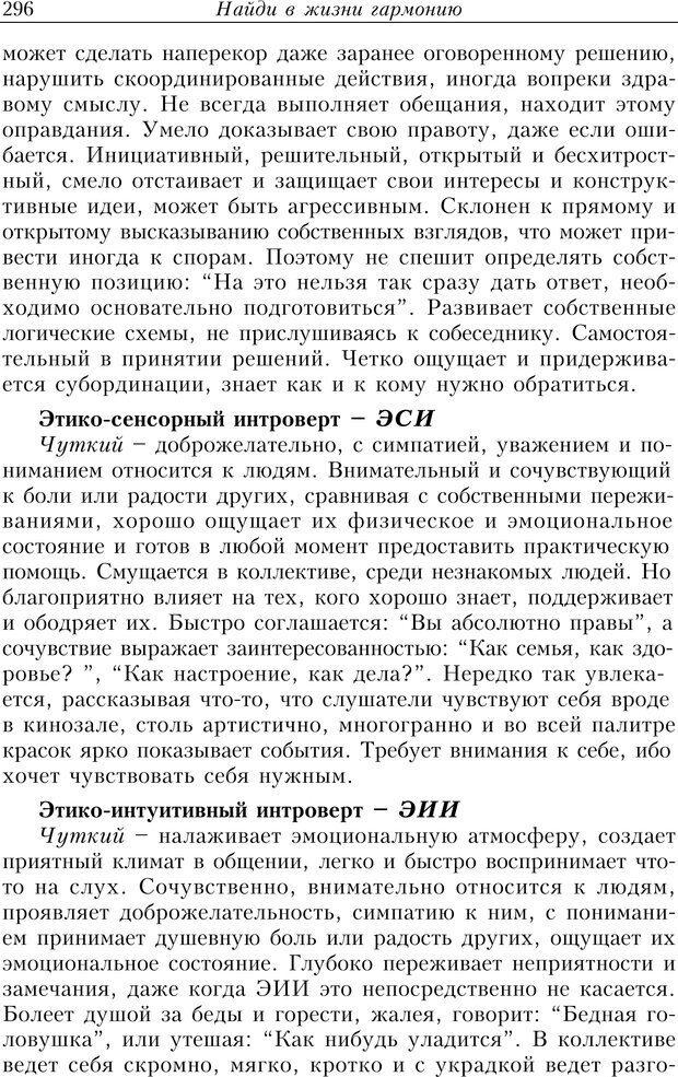 PDF. Найди в жизни гармонию. Гречинский А. Е. Страница 294. Читать онлайн