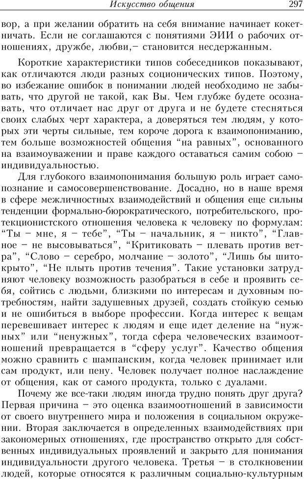 PDF. Найди в жизни гармонию. Гречинский А. Е. Страница 295. Читать онлайн