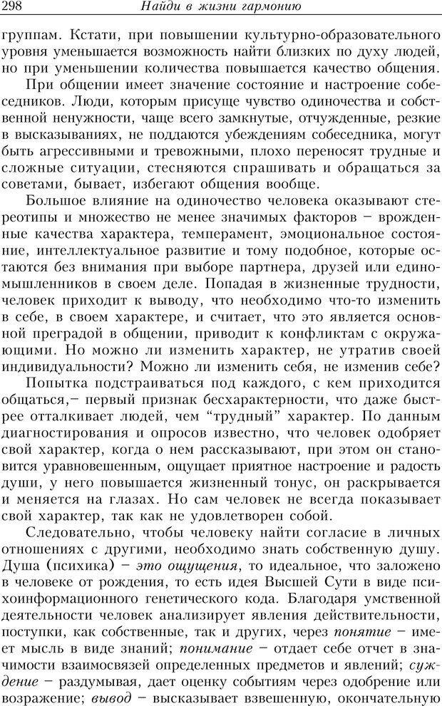 PDF. Найди в жизни гармонию. Гречинский А. Е. Страница 296. Читать онлайн