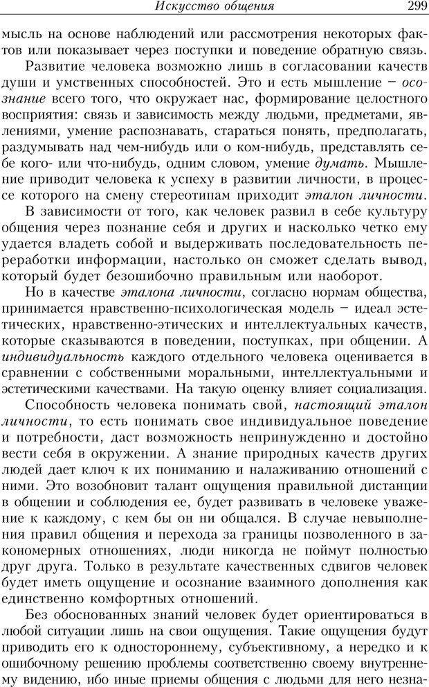 PDF. Найди в жизни гармонию. Гречинский А. Е. Страница 297. Читать онлайн